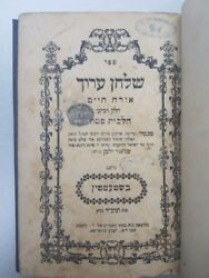 Old Antique Hebrew שלחן ערוך שטעטין Stamps And Signatures Chabad Lubavitch