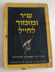 Jewish Brigade-songs For Soldier-by The National Committee For Jewish Soldier 45