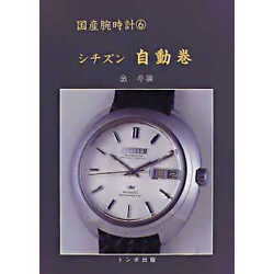 Used Citizen Automatic Self-winding Made In Japan Watch 6 Encyclopedia Book Jpn