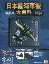 The Imperial Japanese Army Navy Hachette Collections No52 Diecast Ww2 Fighter