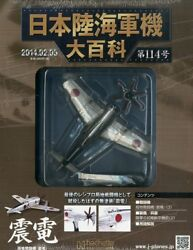 The Imperial Japanese Army Navy Hachette Collections No114 Diecast Ww2 Fighter