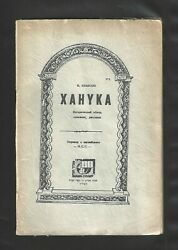 Rare Chabad Judaica Booklet In The Russian Language 1974 To Russian Jews