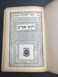 The First Tanya Published By The Lubavitch Reebe Chabad