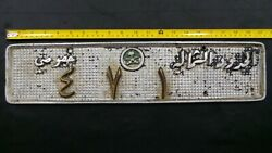 VINTAGE SAUDI ARABIA LICENSE PLATE  NUMBER  1950 -1960 3D NUMBER  BRONZE