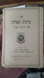 Early Tiny Chabad Siddur Hebrew Lubavitch Complete Holy Rebbe Prayers