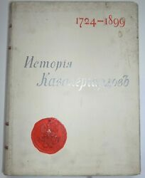 Rare Russian Book, History Of The Cavalry Guards.