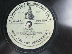 Russian Columbia Record 35173 - See Pictures - Rare