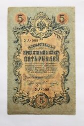 5 Roubles 1909 Imperial Russia Banknotes Circulated Shipov УА-009