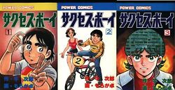 Japanese Manga Futabasha Power Comics Moro Desk Success Boy All 3 Volumes Fi...