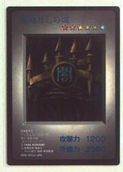 Limited [non-ocg] Bonus Item Only - No Game Darkness Blinding Of The Castle ...