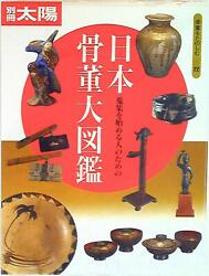 Japan For Those Who Start The Antique Large Picture Book Collection