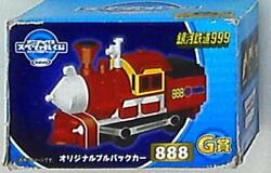 Animax Animax Special Lottery G Prize Pull-back Car 888