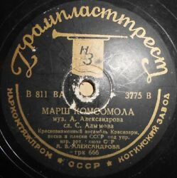 78rpm Red Army Ensemble Alexandrov March Of Comsomol Life Became Better 1936