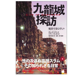 City Of Darkness - Life In Kowloon Walled City Photo Book In Japanese Book