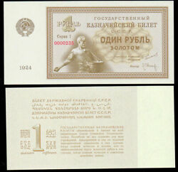 1924 1 Rubles Special Edition Series Projects Banknotes Of Russia And The Ussr
