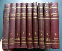1956-1961 Commodity Dictionary Full Set Of 9 Volumes Ussr Russian Books Rare Old