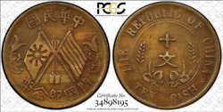 Cash090 Extremely Rare China 1912 10 Cash In Brass. Pcgs Xf45