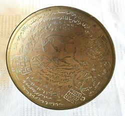 Antique Islamic Talisman Brass Plate Top Calligraphy Hand Engraving The 19th