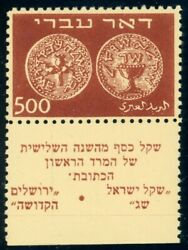 Israel Stamp 8 W/tab - Ancient Judean Coins 500m - Pse Cert - Mognh