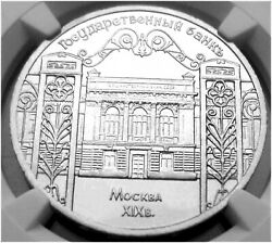 58. 1991 Russia Ussr Ngc Ms 64 State Bank Building 5 Rouble Typ I-a Unc Matt