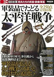 Used Japanese Military Items 250 Photo Ww 2 Navy Army Uniforms Watches Swords