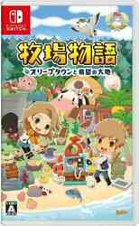 Nintendo Switch Software The Story Of Ranch Olive Town And Land Hope