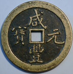 China Empire 1000 Cash Nd 1851 Chand039ing Dynasty Hsien-feng Yuan-pao H-348