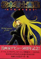 Leiji Matsumoto Star Of The Sea, Of The Beauty Gene With Obi