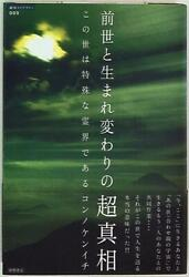 Ultra Truth Of The Ultra-intellectual Library Konno Kenichi Past Lives And R...