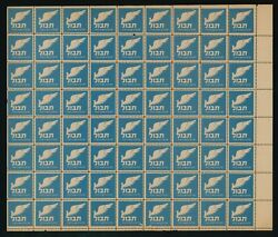 Judaica Israel Full Sheet Of 72 Label Stamps Tabul Exhibition 1949 Mh