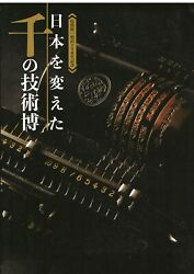 Catalog Nikkei Inc Event Division Edition Thousand Technology Expo That Chan...