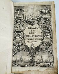 ✅ Old Church Religious Book. Elizabethan Bible. // Russian Book