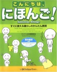 Japanese Easy expression of the living which can be used immediately in Japan