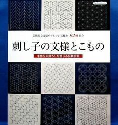 Traditional Sashiko Embroidery & Goods Pattern 92Japanese Craft Book Brand New!