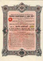 Imperial Government Of Russia 4 1/2 1909