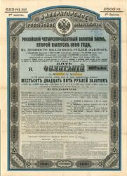 Imperial Government Of Russia 4 1890 Gold Bond