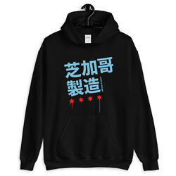 Made In Chicago Chinese Hoodie - Hoody Men S-3xl - Gift Windy City Chi-town Flag