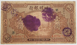 China 1925 Ningpo Commercial Bank 1 Dollar Note Fine/vf Pick 546a W/ink Stamp