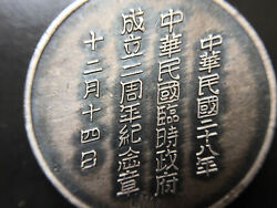 1939 China Government Year 2 Anniversary Coin Medal 中華民國二十八年 中華民國臨時政府 成立二周年紀念章