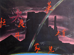 Terry Allen China Night Lithograph Signed And Numbered In Pencil