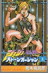 Jojoand039s Bizarre Adventure Stone Ocean Vol.1-vol.17 Full Set Manga 17 In Japanese