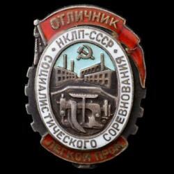 Antique Original Soviet Ussr Badge Excellence In Socialist Competition No. 2084