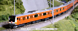 Kato N Scale E233 Chuo Line 130th Anniversary Sp Wrapped 10-1577 ++usa Seller++