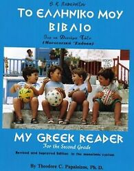 My Greek Reader For Second Grade By Theodore C. Papaloizos