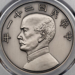 2019 China Medal Peoples Republic Design Of Lm-104 Pcgs Pr70 Dcam Finest Known