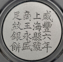 2019 China Medal Peoples Republic Design Of Lm-589 Pcgs Pr70 Dcam Finest Known