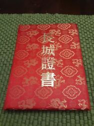 Vintage Certificate For Climbing The Great Wall Of China. Beidaihe Travel 1989