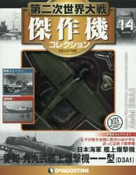 Deagostini Ww2 Aircraft Collection Vol.14 Bomber 1/72 Aichi From Japan