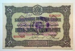 5 Leva 1917 Bulgaria Banknote With Stamp Currency Rare No-1810