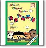 My First Chinese Reader Volume 3 By Emily I-mei Hsueh Yih And Li-hsiang Yu Shen